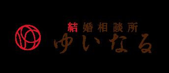 西脇の結婚相談所 お坊さんの縁結びゆいなる|西脇播州成田山|北播磨|西脇市|多可町|丹波市|